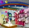 Детские магазины в Мокроусе